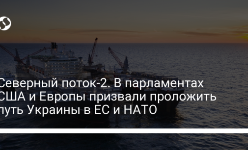 Северный поток-2. В парламентах США и Европы призвали проложить путь Украины в ЕС и НАТО