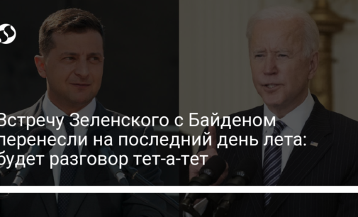 Встречу Зеленского с Байденом перенесли на последний день лета: будет разговор тет-а-тет