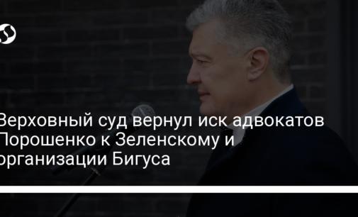 Верховный суд вернул иск адвокатов Порошенко к Зеленскому и организации Бигуса