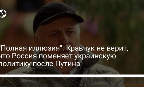 """""""Полная иллюзия"""". Кравчук не верит, что Россия поменяет украинскую политику после Путина"""
