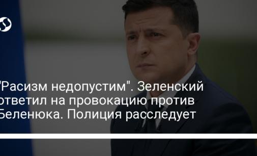 """""""Расизм недопустим"""". Зеленский ответил на провокацию против Беленюка. Полиция расследует"""