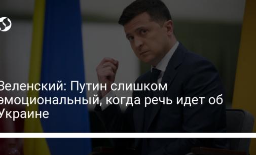 Зеленский: Путин слишком эмоциональный, когда речь идет об Украине