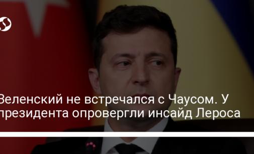 Зеленский не встречался с Чаусом. У президента опровергли инсайд Лероса