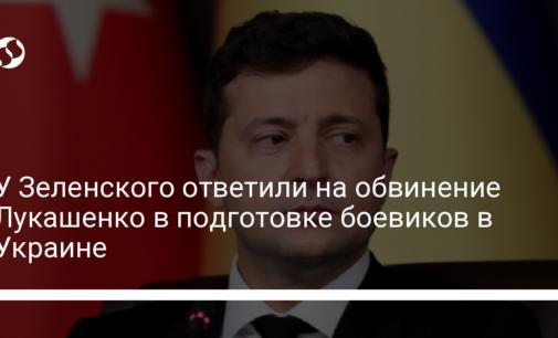 У Зеленского ответили на обвинение Лукашенко в подготовке боевиков в Украине