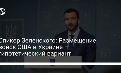 Спикер Зеленского: Размещение войск США в Украине – гипотетический вариант