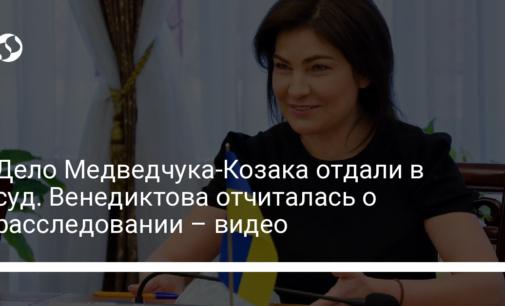 Дело Медведчука-Козака отдали в суд. Венедиктова отчиталась о расследовании – видео