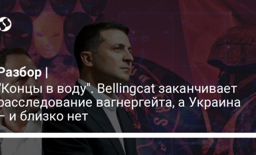 """""""Концы в воду"""". Bellingcat заканчивает расследование вагнергейта, а Украина – и близко нет"""