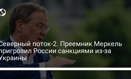 Северный поток-2. Преемник Меркель пригрозил России санкциями из-за Украины