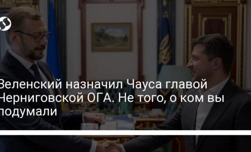 Зеленский назначил Чауса главой Черниговской ОГА. Не того, о ком вы подумали