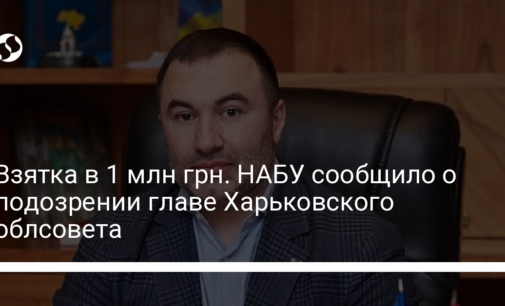 Взятка в 1 млн грн. НАБУ сообщило о подозрении главе Харьковского облсовета