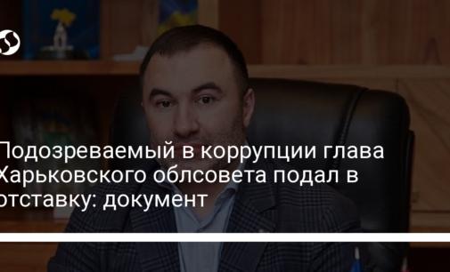 Подозреваемый в коррупции глава Харьковского облсовета подал в отставку: документ