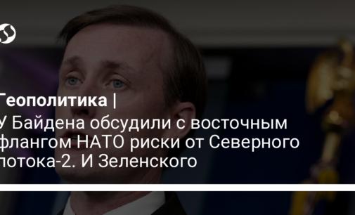 У Байдена обсудили с восточным флангом НАТО риски от Северного потока-2. И Зеленского