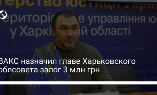 ВАКС назначил главе Харьковского облсовета залог 3 млн грн