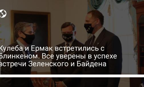 Кулеба и Ермак встретились с Блинкеном. Все уверены в успехе встречи Зеленского и Байдена