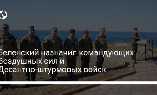 Зеленский назначил командующих Воздушных сил и Десантно-штурмовых войск