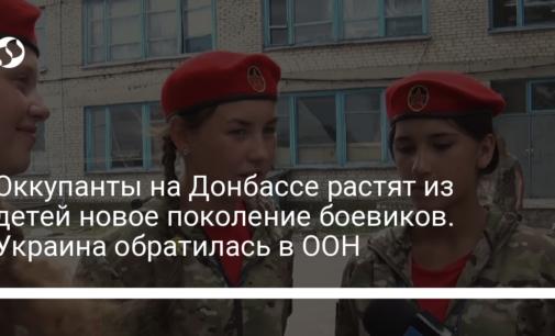 Оккупанты на Донбассе растят из детей новое поколение боевиков. Украина обратилась в ООН
