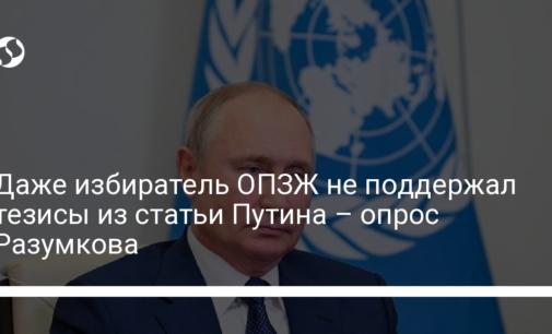 Даже избиратель ОПЗЖ не поддержал тезисы из статьи Путина – опрос Разумкова