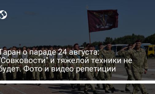 "Таран о параде 24 августа: ""Совковости"" и тяжелой техники не будет. Фото и видео репетиции"