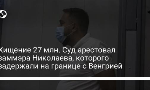 Хищение 27 млн. Суд арестовал заммэра Николаева, которого задержали на границе с Венгрией