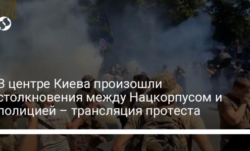 В центре Киева произошли столкновения между Нацкорпусом и полицией – трансляция протеста