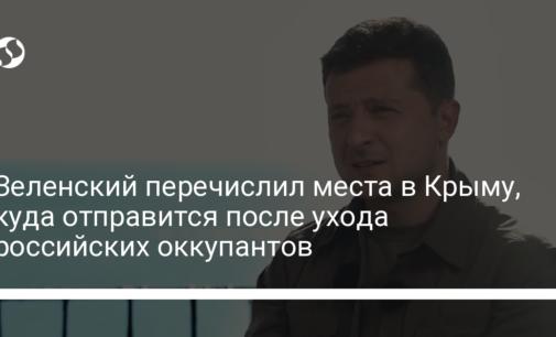 Зеленский перечислил места в Крыму, куда отправится после ухода российских оккупантов