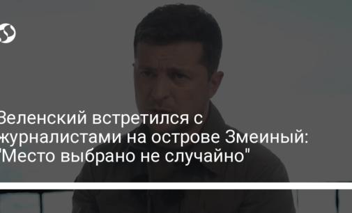 """Зеленский встретился с журналистами на острове Змеиный: """"Место выбрано не случайно"""""""