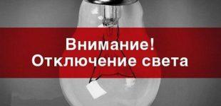 Стало известно, кто в Одессе проведёт воскресенье без света, — АДРЕСА