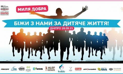 Днепрян приглашают на масштабный забег с призовым фондом 300 тысяч гривен