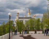 Погода в Харькове сегодня: прогноз на 28 сентября