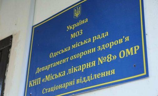 В Одессе открыли еще одно «ковидное» отделение: на помощь пришли врачи из других больниц