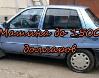Автомобиль до 1500 долларов: лучшие варианты в Одесской области