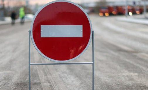 По одной из улиц в центре Днепра перекрывают двустороннее движение транспорта