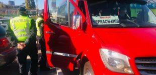 Операция «COVID-сертификат»: в Киеве полицейские останавливают автобусы и проводят проверки, — ФОТО, ВИДЕО