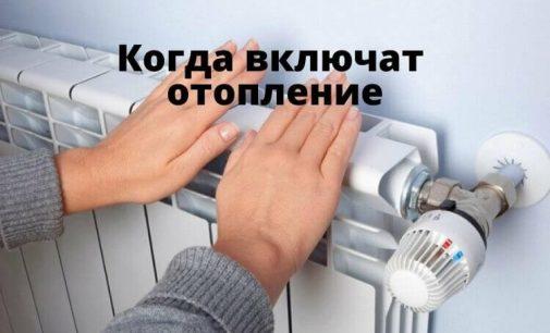 Холода близко. Когда в домах киевлян начнут включать отопление